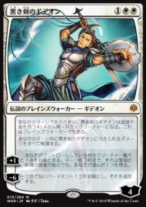 Gideon Blackblade (Version 1)