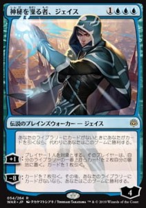 Jace, Wielder of Mysteries (Version 1)