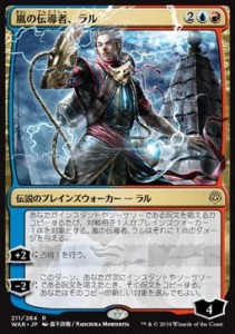Ral, Storm Conduit (Version 1)