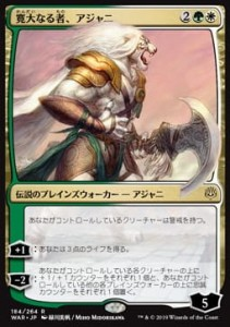 Ajani, the Greathearted (Version 1)