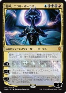 Nicol Bolas, Dragon-God JAP